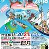 【東京湾大感謝祭2018】が開催されますよ