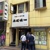 亀戸にあるラーメン屋さん「赤坂味一」に行ってきました!麺が多めで回転も速い安心感のあるリピートしそうなお店でしたよ