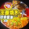 マルちゃん でかまる 生姜焼き風甘辛醤油ラーメン 88+税円(MEGAドンキ)