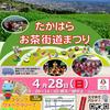 28日にたかはらお茶街道まつりが開催されます