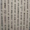 ヤマトタケルは開化天皇である(83)~(上)という謎の記号