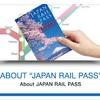 JR RAIL PASS(JRレールパス)について