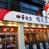 都営浅草線蔵前駅近く 中華食堂 日高屋の担々麺は思いのほか辛い……