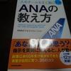 第2弾!!赤組陸マイラーの私がANAの本読んでいます。
