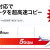USB3.0リンクケーブル製品ページ