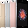 やっぱりこれでしょ。iphoneSEを買うべき4つの理由