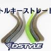 【DSTYLE】青木大介プロが望むアクションを実現「トルキーストレート」に新色追加!