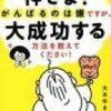 【神様!がんばるのは嫌ですが、大成功する方法教えてください!】