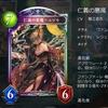 【シャドバ・森羅咆哮】仁義の悪魔・ユヅキ アンリミテッド評価!