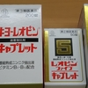 【湧永製薬株式会社】レオピンファイブキャプレットSとキヨーレオピンキャプレットSの比較記事