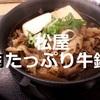 【松屋】本日発売 「お肉たっぷり牛鍋膳」2020年版 レビュー…やっぱりすき焼き味はうまいわ~^^※YouTube動画あり
