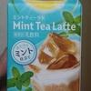 爽やかなミントがほんのり香る 「リプトン ミントティーラテ」 飲んでみました