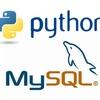【Python】mysqlclientインストール時の問題と解決方法
