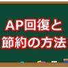 【超重要】APの回復方法5つと節約方法などまとめて解説
