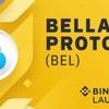 【BEL(トークン】仮想通貨取引所バイナンスがファーミング可能な新プラットフォームを発表