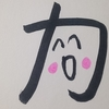 今日の漢字409は「力」。雑談力について考える