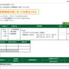 本日の株式トレード報告R3,05,13