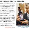 東京農業大学が大学発のビールを商品化