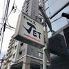 ラーメン人生JET(大阪市福島区)鶏煮込みそば