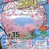 献上桃の郷BBQフェス2018 平成30年4月15日に桃の郷ポケットパーク周辺の桃畑で開催