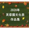2020年度 芙蓉園文化祭『作品集』のご紹介です。