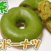 【レシピ】ホットケーキミックスで抹茶の焼きドーナツ