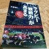 【書評】斉藤健仁『ラグビー「観戦力」が高まる』