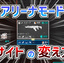 【Apex】アリーナでのサイト(スコープ)の変え方!PS4&PC