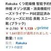 am͜a͉zonタイムセール激安品紹介〜Rakuka靴乾燥機