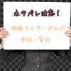 (ネタバレ注意!)仮面ライダービルド!食玩一覧☆(2018.3.1更新)