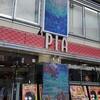 9月7日 ちゅんげーリサーチ取材の入ったPIA厚木本館に昼過ぎから行ってみました