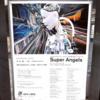 子どもたちとアンドロイドが創る新しいオペラ『Super Angels スーパーエンジェル』(でも内容が子ども向けかは謎)