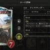 【シャドバ】リバース・オブ・グローリー アディショナルカードでリバースして欲しい旧カードたち(ロイヤル編)