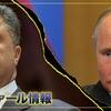 18/11/28 ソルカ・ファール情報:欧米が自分たちだけ助かろうと陳腐なウクライナの暴君を利用し、プーチンは米国の偵察機撃墜を許可