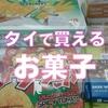タイで買える おいしい&面白いお菓子 (スーパーマーケット編)