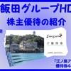 優待到着6月 株主優待の紹介 3291:飯田グループホールディングス 2021年