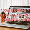 100記事で稼げる?はてなブログ初心者が100記事書いた結果