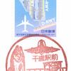 【風景印】千歳駅前郵便局(2019.6.18押印)