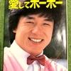 昭和の編集者のノリを感じる「ジャッキー・チェン自伝 愛してポーポー」