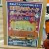 イオン・西武(オーロラモール)と地元商店が融合して盛り上がる東戸塚地域でハロウィンパレード