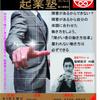 仙台市で障がい者の起業を支援する、起業家100人プロジェクト