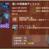 【オルサガ#6】ディミトリ実装!打専用フォーメーション