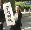 当然、常識、当たり前の大阪高裁判決
