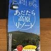 5月20日は安達太良山の山開きだけど、TOEIC受けなきゃ。