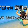 8月8日満月の日は名古屋上前津で開催の満月アロマヨガがオススメ