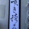 水温む手書き駅伝幟旗(あ)