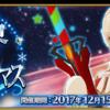 【FGO】期間限定イベント「冥界のメリークリスマス」開催!