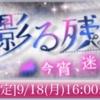 天下統一恋の乱LB月イベント〜恋影る残月  今宵、迷ひし心〜始まりました!