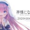 新アニメ レビュー:神様になった日#1