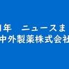 2021年ニュースまとめ 中外製薬株式会社【随時更新】